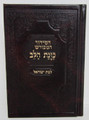 Siddur Kavanat Halev