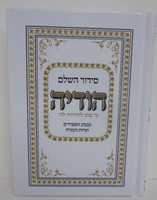 Siddur Hodia Kis
