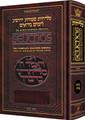 Schottenstein Ed.- Interlinear Selichos- Nusach Polin Sefard