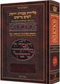 Schottenstein Ed. Interlinear Selichot- Nusach Lita Ashkenaz