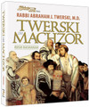 Twerski on Machzor - Rosh Hashana