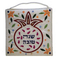 White Shanah Tovah Embroidered Wall Decoration