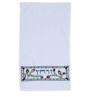 Urchatz Embroidered Netilat Yadayim Towel