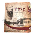 Ben Ish Chai: Biography: The Life, Times and Heritage of Rabbi Yosef Hayyim of Baghdad