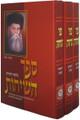 Sefer Hasichos - 3 Volume Set