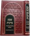 Sheva Berachos / שבע ברכות - פירושיה מדרשיה ניסוחיה