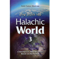 Halachic world 3
