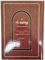 Kedushat Levi / קדושת לוי על התורה והמועדים