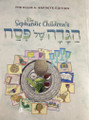 The Sephardic Children&#039;s Haggadah - Large