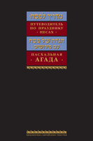 Russian Haggadah and Guide to Passover  with Selected Commentaries
