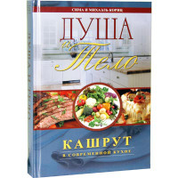 Body and Soul - Kashrut in the Modern Kitchen (Russian)