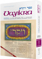 Vayikra: Vayikra / Leviticus Complete in 1 Volume