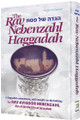 The Rav nebenzahl Haggadah