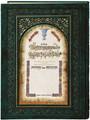 The Illuminated Haggadah
