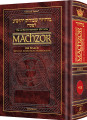 Artscroll Pesach Machzor Ashkenaz