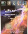 The Coming Revolution in Persian - Science Discovers The Truths of the Bible-Zamir Cohen