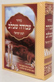 Siddur Avodah SheBelev for Women, pocket size -Sefaradi     סידור עבודה שבלב לבת ישראל