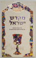 Mikadesh Yisrael Kiddush Book (Hebrew only) / מקדש ישראל