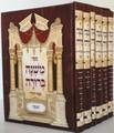 Mishnah Berurah Pe'er VeHadar - Menukad / משנה ברורה  פאר והדר - מנוקד