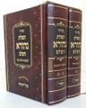 Siddur Tefillas Nehora - Sefard (2 vol.) / סידור תפלת נהורא