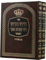 "Drush VeChidush Rabbi Akivah Eiger (2 vol.) / דרוש וחידוש רבי עקיבא איגר - ב""כ"
