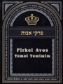 Pirkei Avos, Yemei Temimim Chapters One and Two