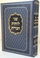 Shnei Luchos HaBris Al HaTorah (2 vol.)   שני לוחות הברית על התורה