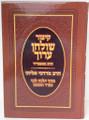 Kitzur Shulchan Aruch / קיצור שלחן ערוך