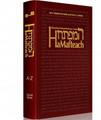 HaMafteach המפתח לתלמוד בבלי (English Edition)