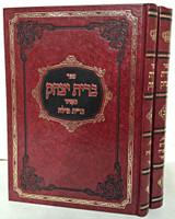 Bris Yitzchok (2 vol) / ברית יצחק