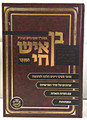 Ben Ish Chai -  Halachot (Menukad) /   