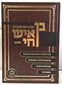 Ben Ish Chai -  Halachot (Menukad) / בן איש חי