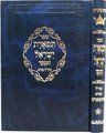 Maharal : Tiferes Yisrael - Menukad  /  - 