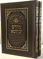 Midrash Tanchuma 2 Vol. Menukad / מדרש תנחומא - מנוקד