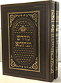 Midrash Tanchuma 2 Vol. Menukad /   - 