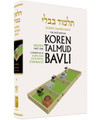 Koren Talmud Bavli Volume 4 Standard (Color) Eruvin Part 1