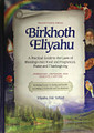 Birkhoth Eliyahu - Guide & Laws of Blessing