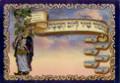 Mizmor Shir L'yom Hashabbat (sefardi) / מזמור שיר ליום השבת