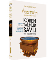 Koren Talmud Bavli - Daf Yomi (Black & White) Edition - Eruvin Part 2
