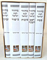 Machzor Ohr va&#039;Derech L&#039;Bas Yisrael - (Sepharadi) 5 Vol. /     -   