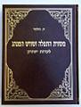 Mesoras Hatfilah Veshoresh Haminhag / מסורת התפלה ושורש המנהג