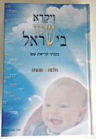 Vayikra Shemo BeYisarael / ויקרא שמו בישראל