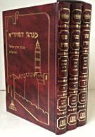 """Minhagei Hachida / מנהגי החיד""""א - מנהגי ישראל וירושלים"""