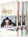Harav Elyashiv Hashakdan, 3 vol set
