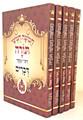 Chumash with Rashi Script  Ha-Menukad