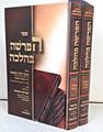 Haparsha B'Halacha - 2 vol / הפרשה בהלכה