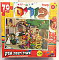 Giant Purim Floor Puzzle