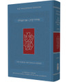 The Koren Ani Tefilla Weekday Siddur