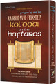 KOL DODI ON THE HAFTAROS