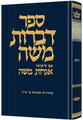 Dibros Moshe - Beitza